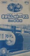 Thomas The Tank Engine Volume 5 2002 VHS Booklet
