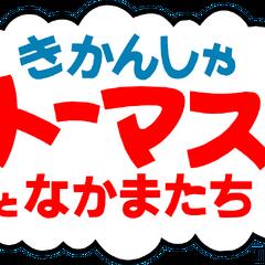 1991年頃から日本で使用されているロゴ(きかんしゃトーマスとなかまたち™)