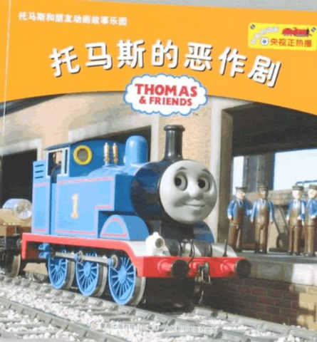 File:ThomasandtheNaughtyTrickChinesecover.png