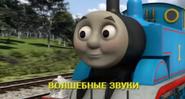ThomasandtheSoundsofSodorRussiantitlecard