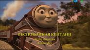CalmDownCaitlinRussianTitleCard
