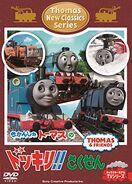 Thomas'SurprisePlan