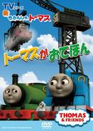 ThomasisRoleModel(JapaneseDVD)