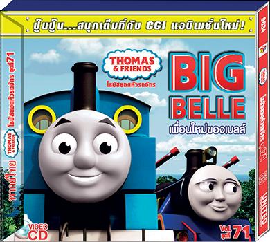 File:BigBelle(ThaiVCD).png