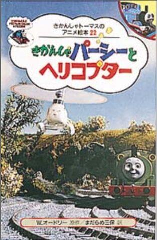 File:PercyandHaroldJapaneseBuzzBook.jpeg