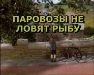 ThomasGoesFishingRussianTitleCard