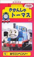 ThomastheTankEngine1(JapaneseVHS)cover