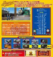 TheAdventureBeginsJapaneseDVDBackCover