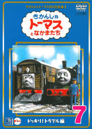TheCompleteWorksofThomastheTankEngine1Vol7cover