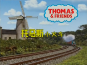 ThomasSeason13ChineseTitles