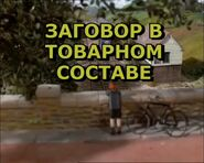 TroublesomeTrucks(episode)RussianTitleCard