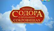 Sodor'sLegendoftheLostTreasureRussianTitleCard
