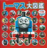JapaneseThomasEncyclopedia2010