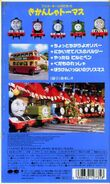 ThomastheTankEnginevol17(JapaneseVHS)backcover