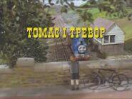 ThomasandTrevorUkrainianTitleCard