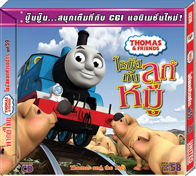 File:ThomasandthePigs(ThaiVCD).png