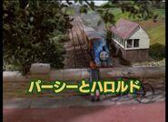 NewFileofPercyandHaroldJapanesetitlecard
