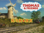 ThomasSeason11ChineseTitles