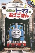 ThomasComestoBreakfastJapaneseBuzzBook