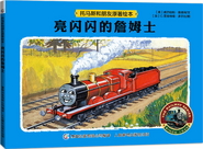 JamestheRedEngineChinesecover