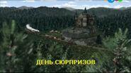 SodorSurpriseDayRussianTitleCard