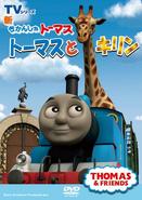 ThomasandtheGiraffe(JapaneseDVD)