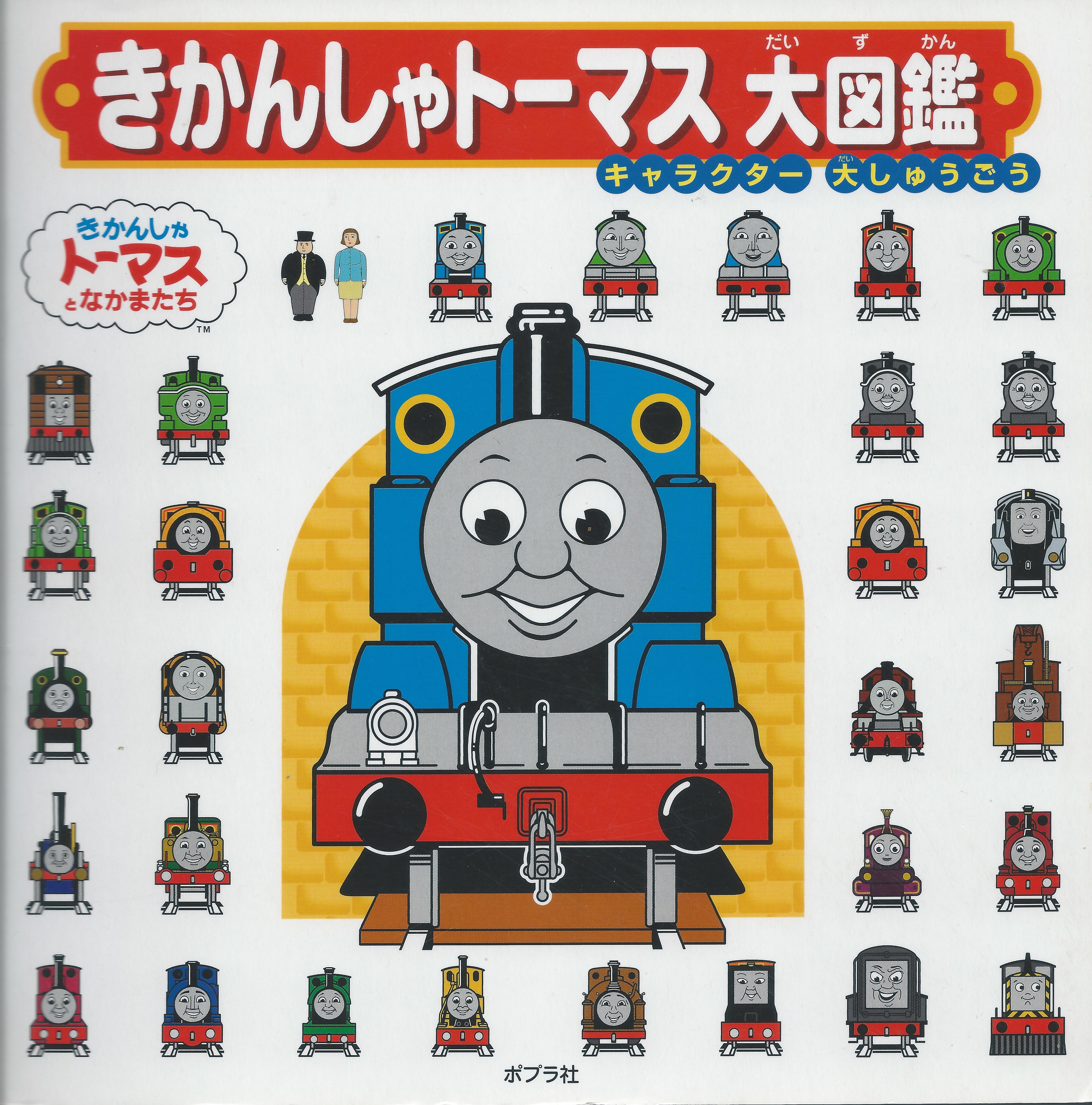 File:JapaneseThomasEncyclopedia2005.jpg