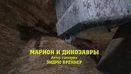 MarionandtheDinosaursRussianTitleCard