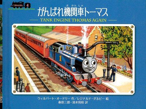 File:TankEngineThomasAgainJapanesecover.jpg
