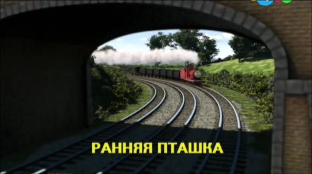 File:TheEarlyBirdRussianTitleCard.jpeg