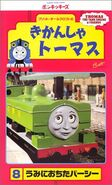 ThomastheTankEnginevol8(JapaneseVHS)cover