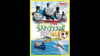 ミスティアイランド レスキュー大作戦!! DVD販促映像