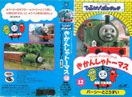 ThomastheTankEnginevol12(JapaneseVHS)originalcover