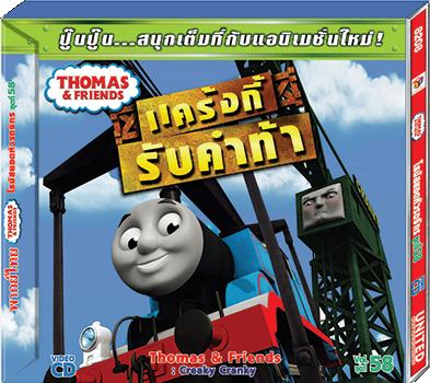File:CreakyCranky(ThaiVCD).png