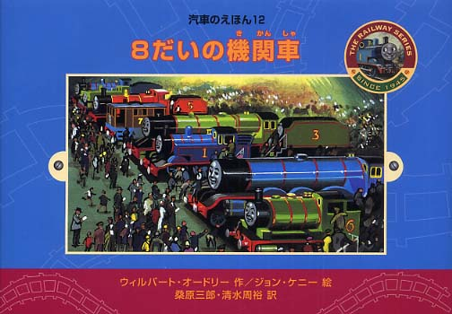 File:TheEightFamousEnginesJapanesecover2.jpg
