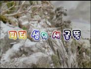 SpecialFunnelKoreanTitleCard