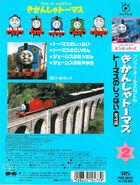 ThomastheTankEnginevol2(JapaneseVHS)backcoverandspine