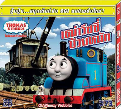File:Ol'WheezyWobbles(ThaiVCD).png