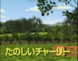 File:PlayTimeJapaneseTitleCard.jpeg