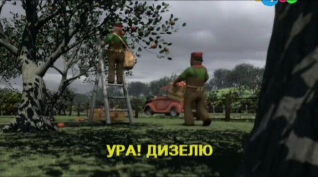 File:Diesel'sSpecialDeliveryRussianTitleCard.jpeg