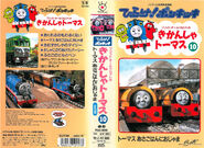 ThomastheTankEnginevol10(JapaneseVHS)originalcover