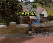HeroesRussianTitleCard