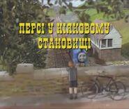 Percy'sPredicamentUkrainianTitleCard