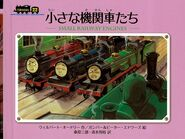 SmallRailwayEnginesJapanesecover