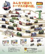 ThomasBrioJapanese2000Advertisement2