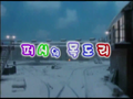 AScarfforPercyKoreanTitleCard.png