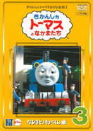 TheCompleteWorksofThomastheTankEngine1Vol3cover