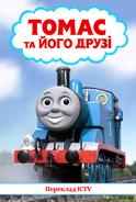 ThomasandFriendsSeason4UkranianDVD