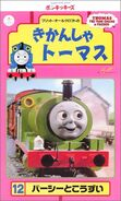 ThomastheTankEnginevol12(JapaneseVHS)cover