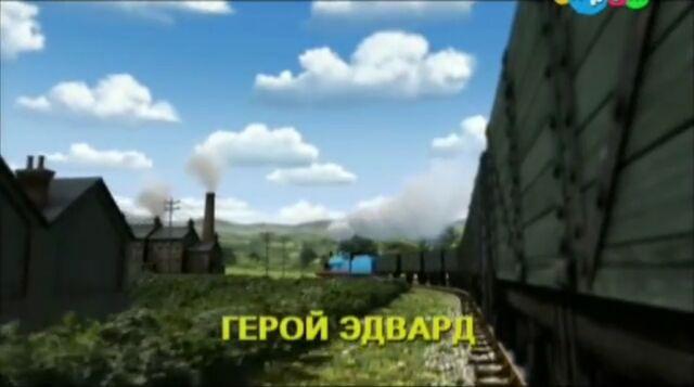 File:EdwardtheHeroRussianTitleCard.jpeg